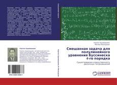 Capa do livro de Смешанная задача для полулинейного уравнения Буссинеска 4-го порядка