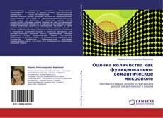 Borítókép a  Оценка количества как функционально-семантическое микрополе - hoz