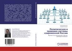 Обложка Политическая и правовая системы современной России