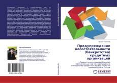 Bookcover of Предупреждение несостоятельности (банкротства) кредитных организаций