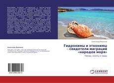 Borítókép a  Гидронимы и этнонимы – свидетели миграций «народов моря» - hoz