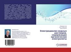 Bookcover of Электродиализ водных растворов, содержащих органические электролиты