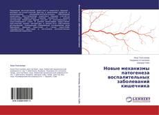 Bookcover of Новые механизмы патогенеза воспалительных заболеваний кишечника