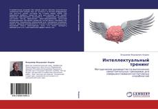 Интеллектуальный тренинг kitap kapağı