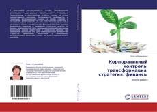 Buchcover von Корпоративный контроль: трансформация, стратегия, финансы