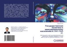Borítókép a  Государственная политика к эвакуированному населению в 1941-1945 гг. - hoz