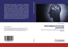 Bookcover of Шизофренические реакции
