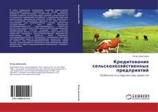 Bookcover of Кредитования сельскохозяйственных предприятий