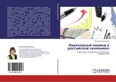 Buchcover von Переходный период в российской экономике