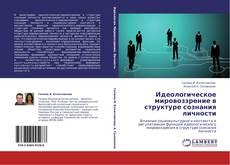 Обложка Идеологическое  мировоззрение в структуре сознания личности