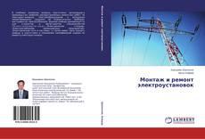Buchcover von Монтаж и ремонт электроустановок