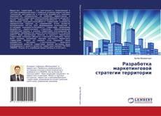 Buchcover von Разработка маркетинговой стратегии территории