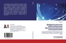 Bookcover of Дифракционная рентгеновская фотоэлектронная спектроскопия