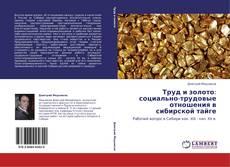 Portada del libro de Труд и золото: социально-трудовые отношения в сибирской тайге
