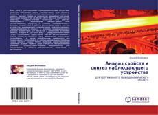 Bookcover of Анализ свойств и синтез наблюдающего устройства