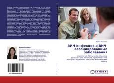 Bookcover of ВИЧ-инфекция и ВИЧ-ассоциированные заболевания