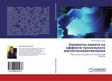 Обложка Элементы памяти на эффекте туннельного магнитосопротивления