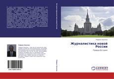 Обложка Журналистика новой России