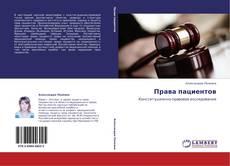 Bookcover of Права пациентов
