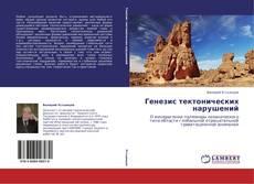 Buchcover von Генезис тектонических нарушений
