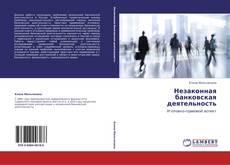 Bookcover of Незаконная банковская деятельность