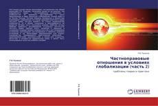 Обложка Частноправовые отношения в условиях глобализации (часть 2)