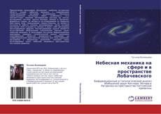 Bookcover of Небесная механика на сфере и в пространстве Лобачевского