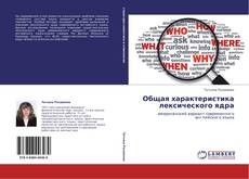 Bookcover of Общая характеристика лексического ядра