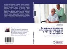 Bookcover of Социально-правовая интеграция инвалидов в России и странах Скандинавии