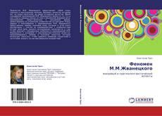 Феномен М.М.Жванецкого kitap kapağı