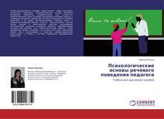 Capa do livro de Психологические основы речевого поведения педагога