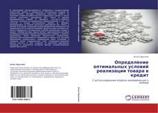 Copertina di Определение оптимальных условий реализации товара в кредит