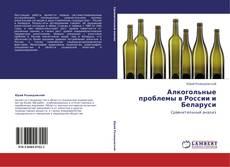 Couverture de Алкогольные проблемы в России и Беларуси