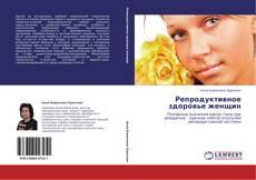 Обложка Репродуктивное здоровье женщин