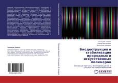 Buchcover von Биодеструкция и стабилизация природных и искусственных полимеров