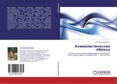 Bookcover of Анималистические образы