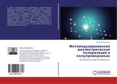 Buchcover von Фотоиндуцированная диэлектрическая поляризация  в полупроводниках