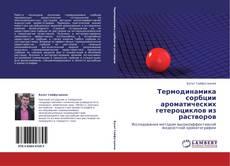 Portada del libro de Термодинамика сорбции ароматических гетероциклов из растворов