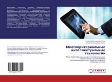 Couverture de Многокритериальные интеллектуальные технологии