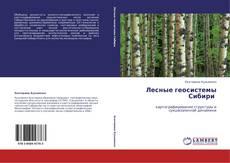 Лесные геосистемы Сибири的封面