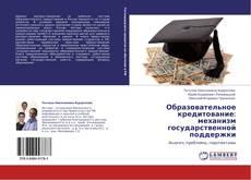 Образовательное кредитование: механизм государственной поддержки kitap kapağı