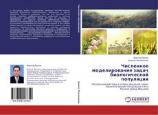 Bookcover of Численное моделирование задач биологической популяции