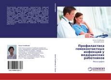 Capa do livro de Профилактика гемоконтактных инфекций у медицинских работников