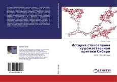 История становления художественной критики Сибири的封面