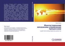Portada del libro de Многосторонние механизмы управления процессами