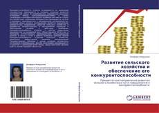 Развитие сельского хозяйства и обеспечение его конкурентоспособности kitap kapağı