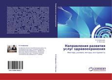Bookcover of Направления развития услуг здравоохранения