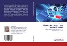 Bookcover of Музыка в структуре медиатекста