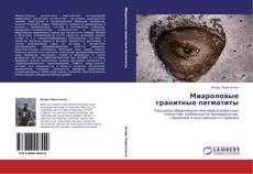 Copertina di Миароловые гранитные пегматиты