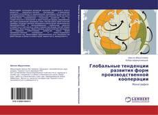 Buchcover von Глобальные тенденции развития форм производственной кооперации